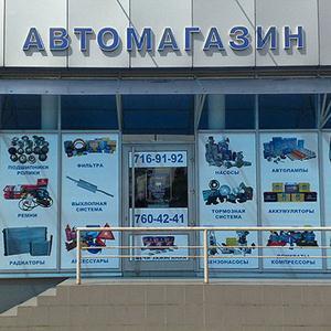 Автомагазины Верхнего Услона