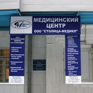 Медицинские центры Верхнего Услона
