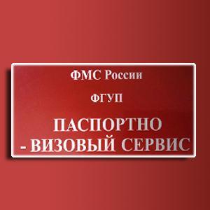 Паспортно-визовые службы Верхнего Услона