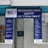 Медицинские центры в Верхнем Услоне