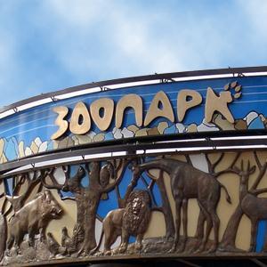 Зоопарки Верхнего Услона